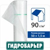 Пленка подкровельная  (Гидробарьер) Д90 1,5х50 (JUTA)