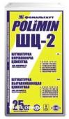 ШЦ-2 (25кг) Штукатурка цементна ПОЛІМІН