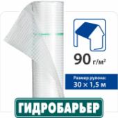 Пленка подкровельная  (Гидробарьер) Д90 1,5х30 (JUTA)