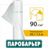 Пленка пароизоляционная  (Паробарьер) H90 1,5х50 (JUTA)