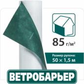 Ветрозащитная мембрана (Ветробарьер) (JUTA)